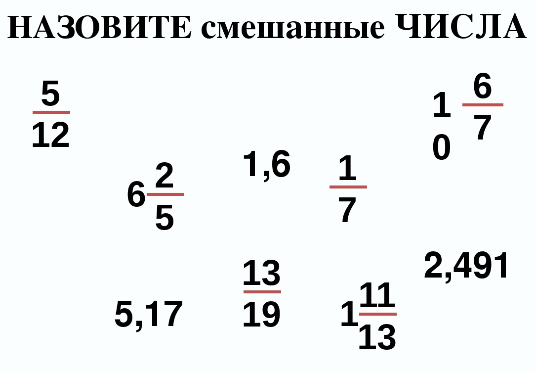 НАЗОВИТЕ смешанные ЧИСЛА 5,17 1,6 2,491 5 12 1 7 13 19 2 5 6 6 7 10 11 13 1