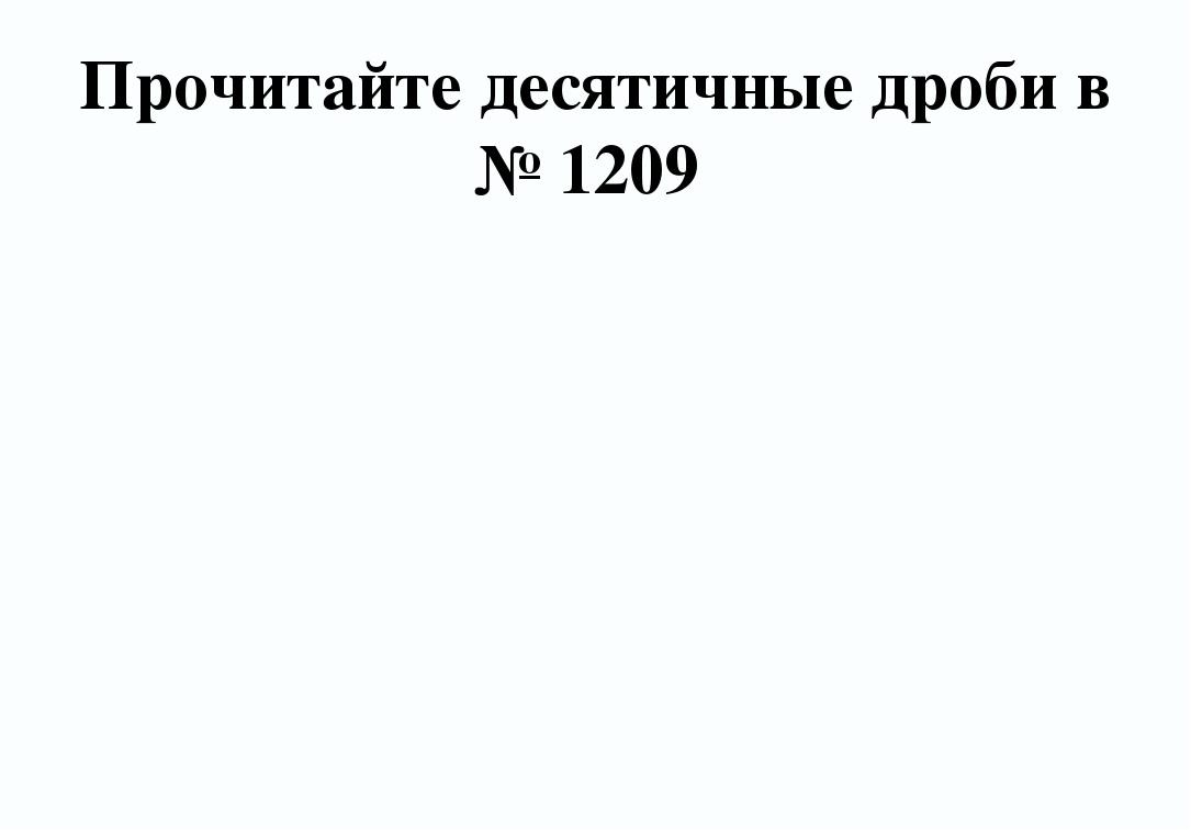 Прочитайте десятичные дроби в № 1209