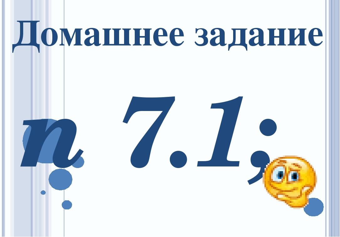 Домашнее задание п 7.1; ответить на вопросы №1211,№1212 (на повт. №1216)