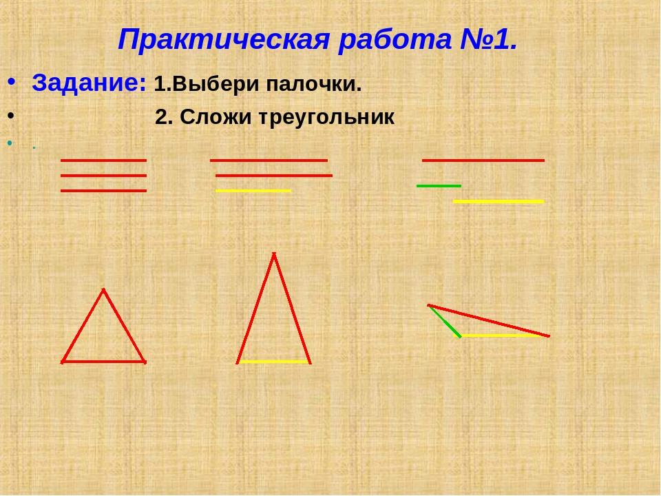 Практическая работа №1. Задание: 1.Выбери палочки. 2. Сложи треугольник .