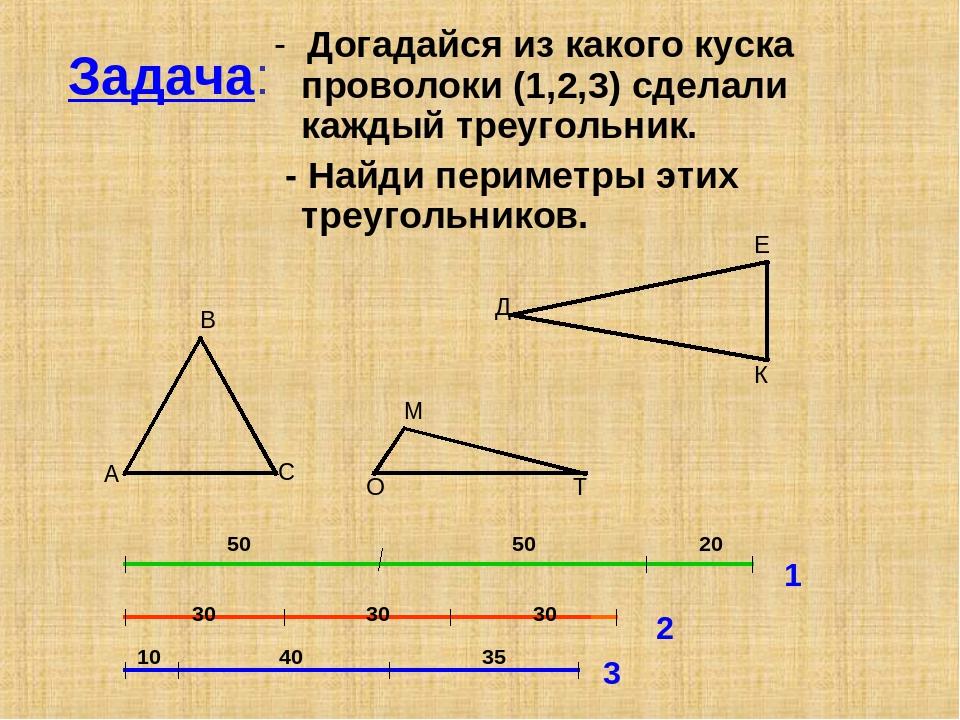 Задача: - Догадайся из какого куска проволоки (1,2,3) сделали каждый треуголь...