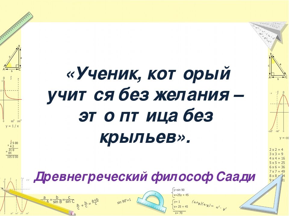 «Ученик, который учится без желания – это птица без крыльев». Древнегреческий...