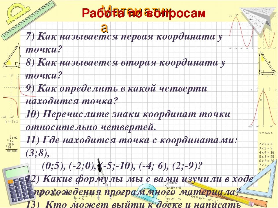 Работа по вопросам 7) Как называется первая координата у точки? 8) Как называ...