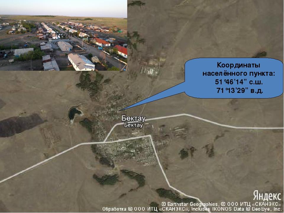 """Координаты населённого пункта: 51°46'14"""" с.ш. 71°13'29"""" в.д."""
