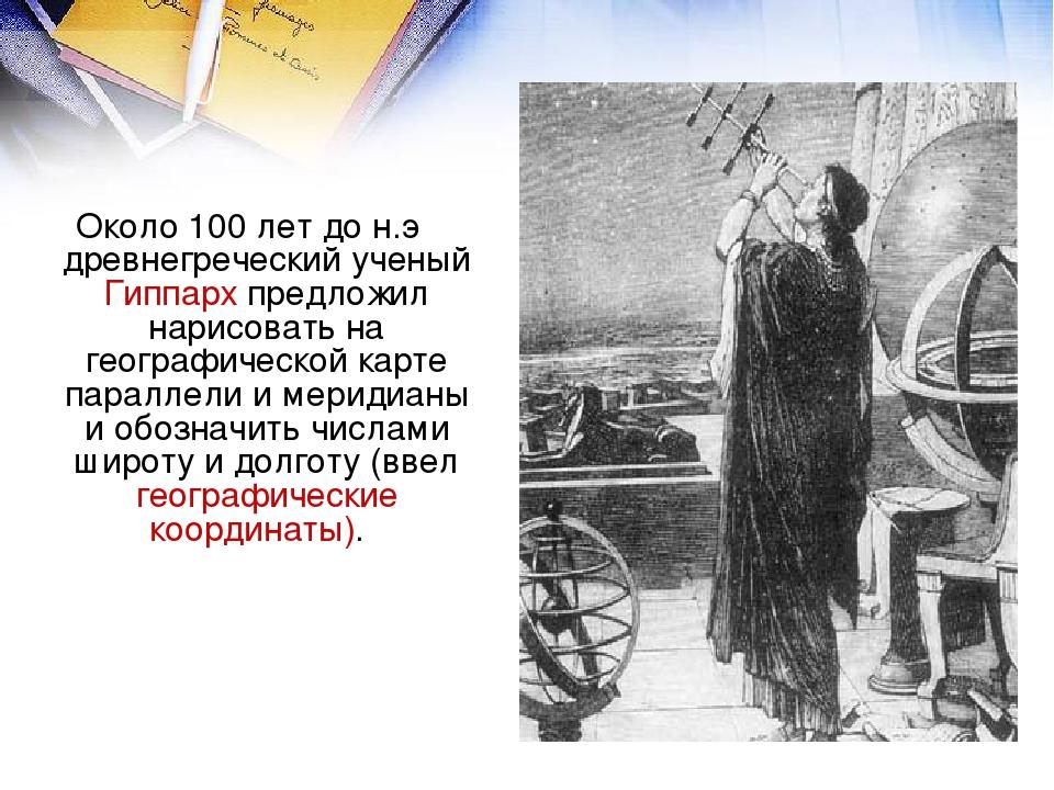 Около 100 лет до н.э древнегреческий ученый Гиппарх предложил нарисовать на г...