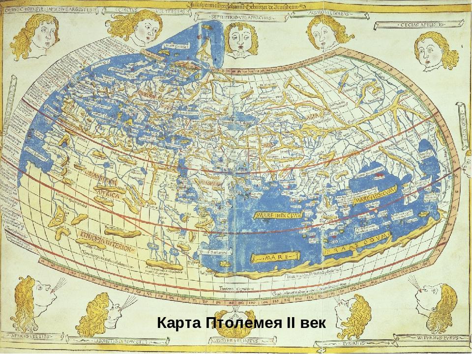 Карта Птолемея II век