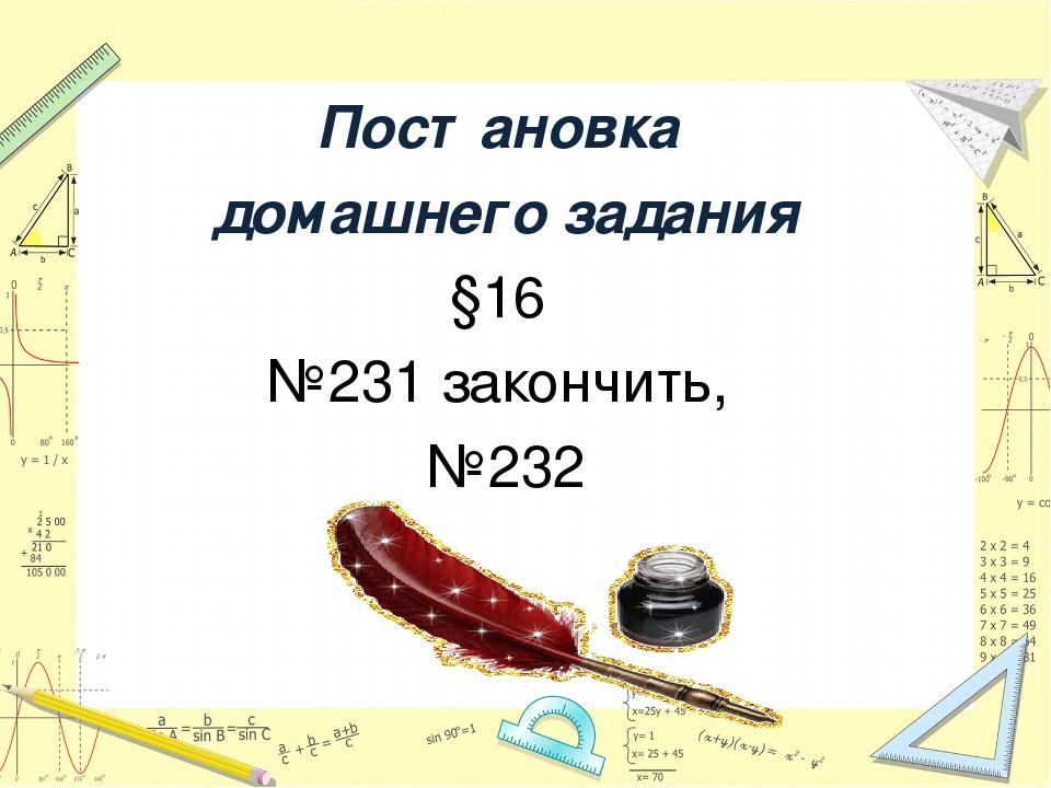 Постановка домашнего задания §16 №231 закончить, №232