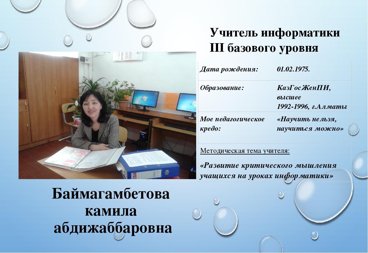 Баймагамбетова камила абдижаббаровна Учитель информатики ІІІ базового уровня...