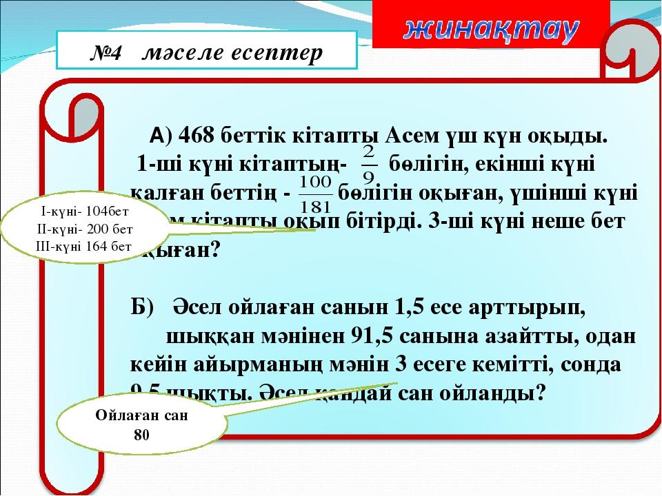 ? А) 468 беттік кітапты Асем үш күн оқыды. 1-ші күні кітаптың- бөлігін, екінш...