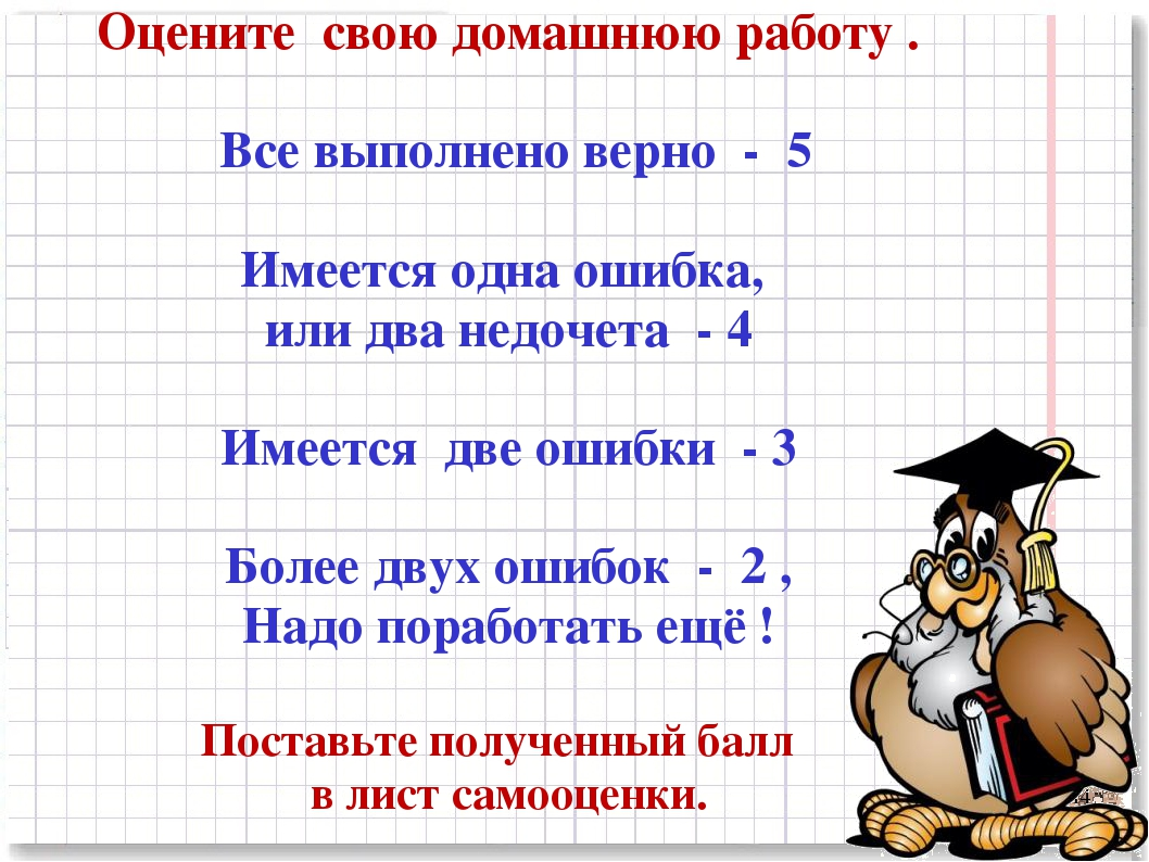 Оцените свою домашнюю работу . Все выполнено верно - 5 Имеется одна ошибка, и...