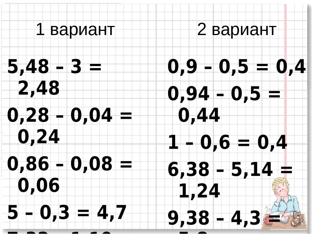 1 вариант 2 вариант 5,48 – 3 = 2,48 0,28 – 0,04 = 0,24 0,86 – 0,08 = 0,06 5 –...