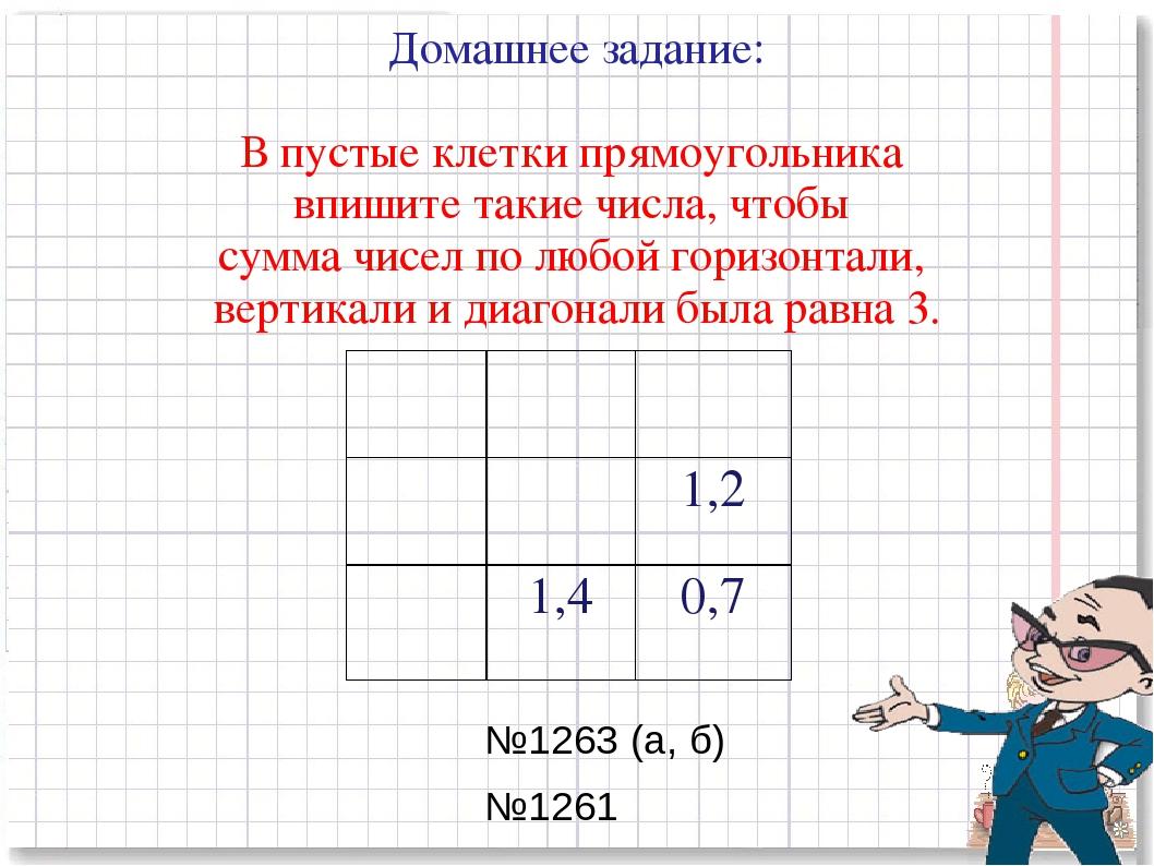 №1263 (а, б) №1261 , * Домашнее задание: В пустые клетки прямоугольника впиши...