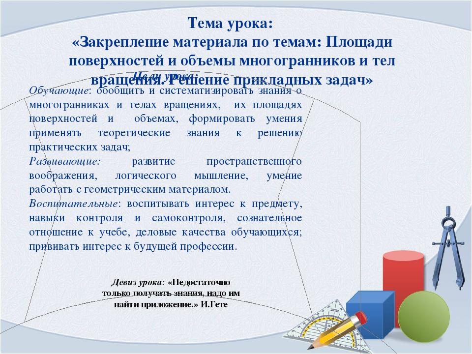 Тема урока: «Закрепление материала по темам: Площади поверхностей и объемы мн...