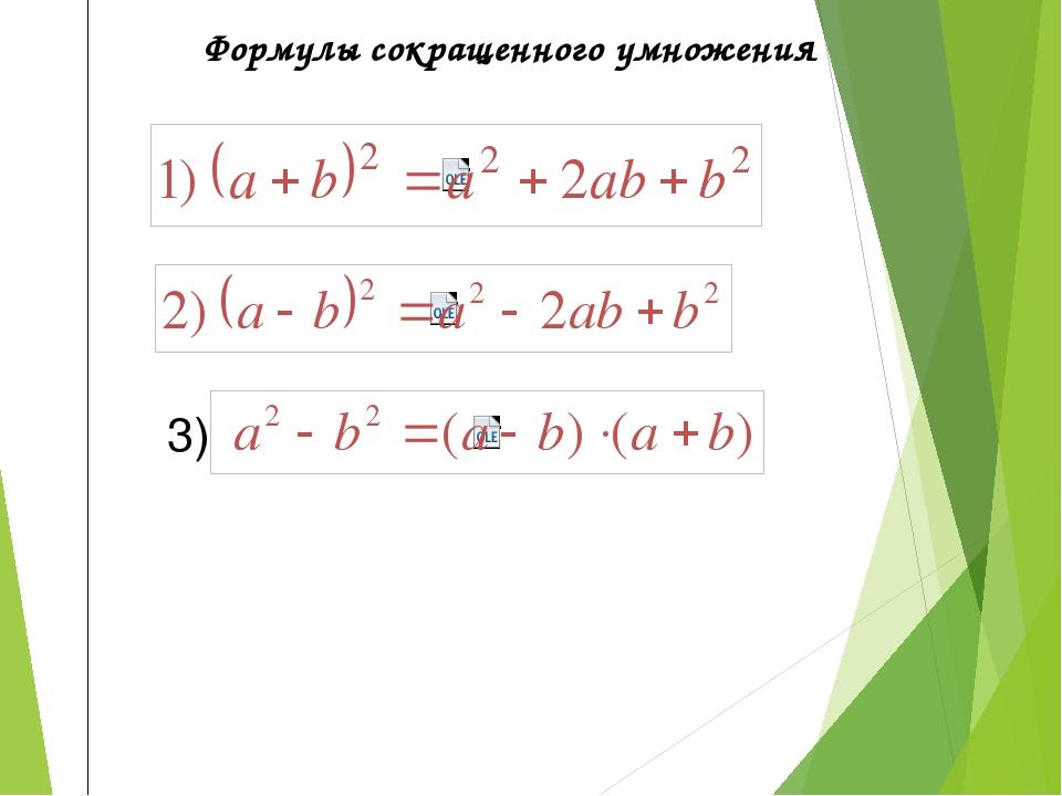 Формулы сокращенного умножения 3)