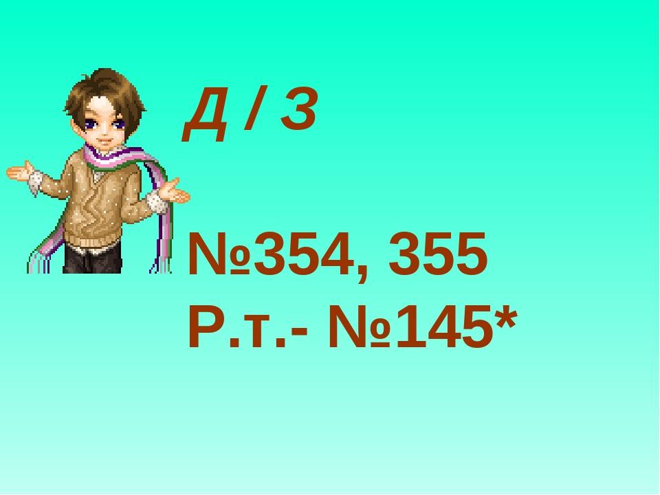 Д / З №354, 355 Р.т.- №145*