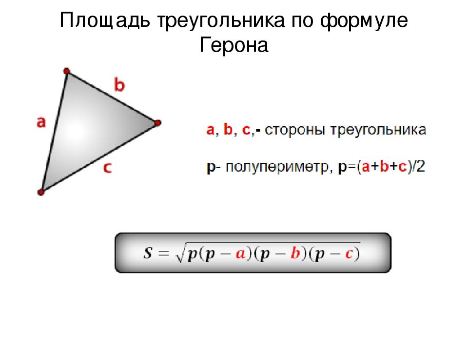 Площадь треугольника по формуле Герона