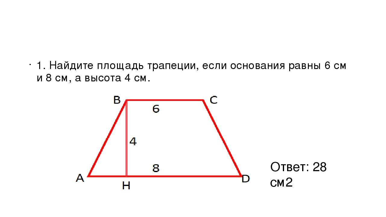 1. Найдите площадь трапеции, если основания равны 6 см и 8 см, а высота 4 см....