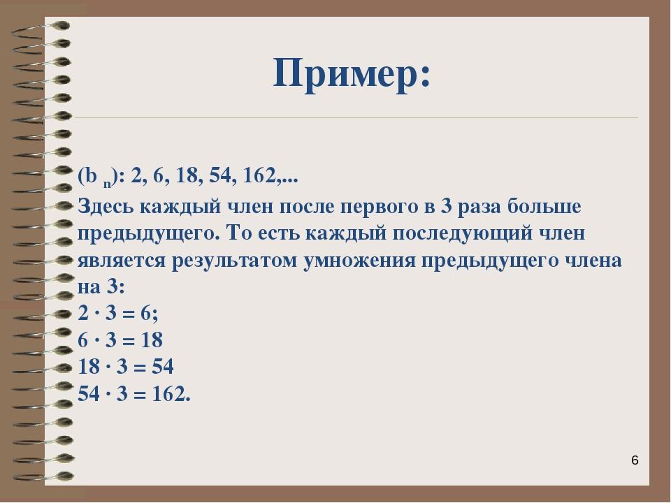 Пример: * (b n): 2, 6, 18, 54, 162,... Здесь каждый член после первого в 3 ра...