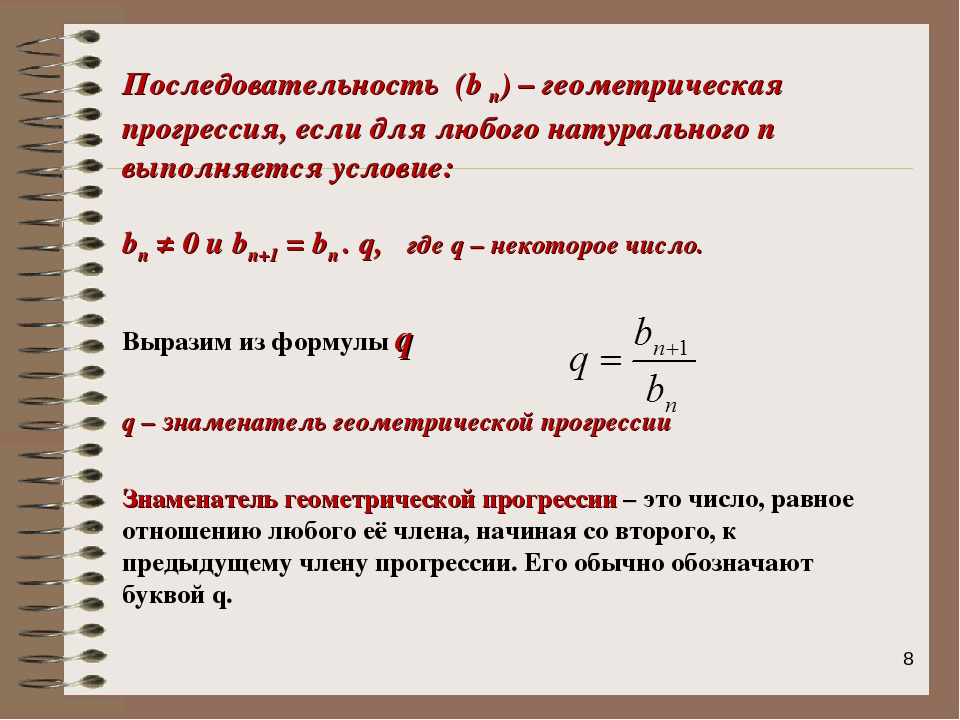 Последовательность (b n) – геометрическая прогрессия, если для любого натурал...