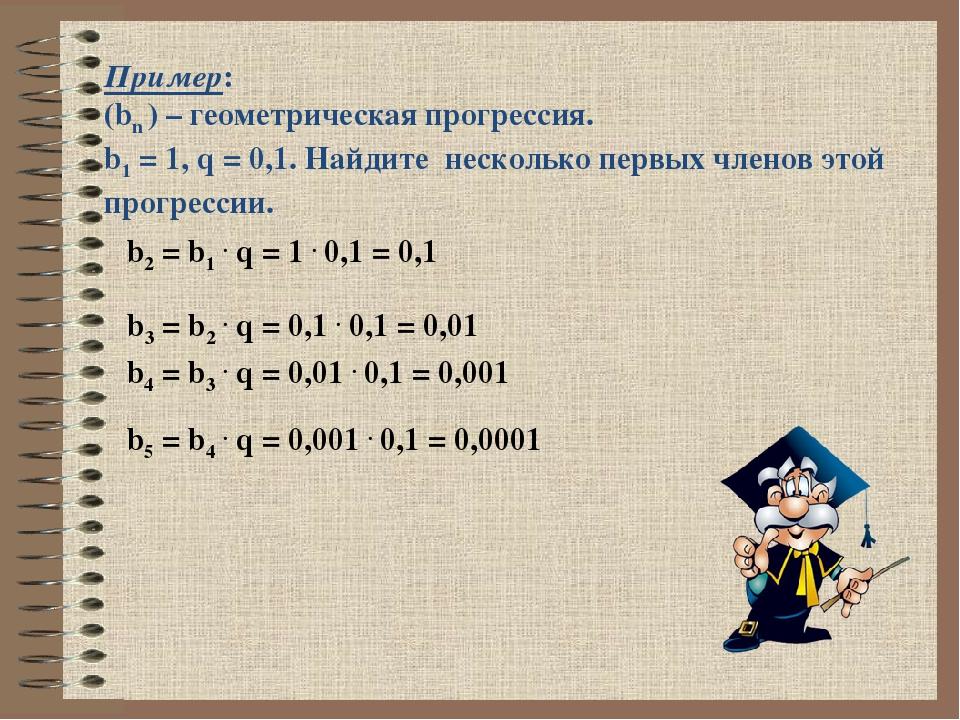 Пример: (bn ) – геометрическая прогрессия. b1 = 1, q = 0,1. Найдите несколько...