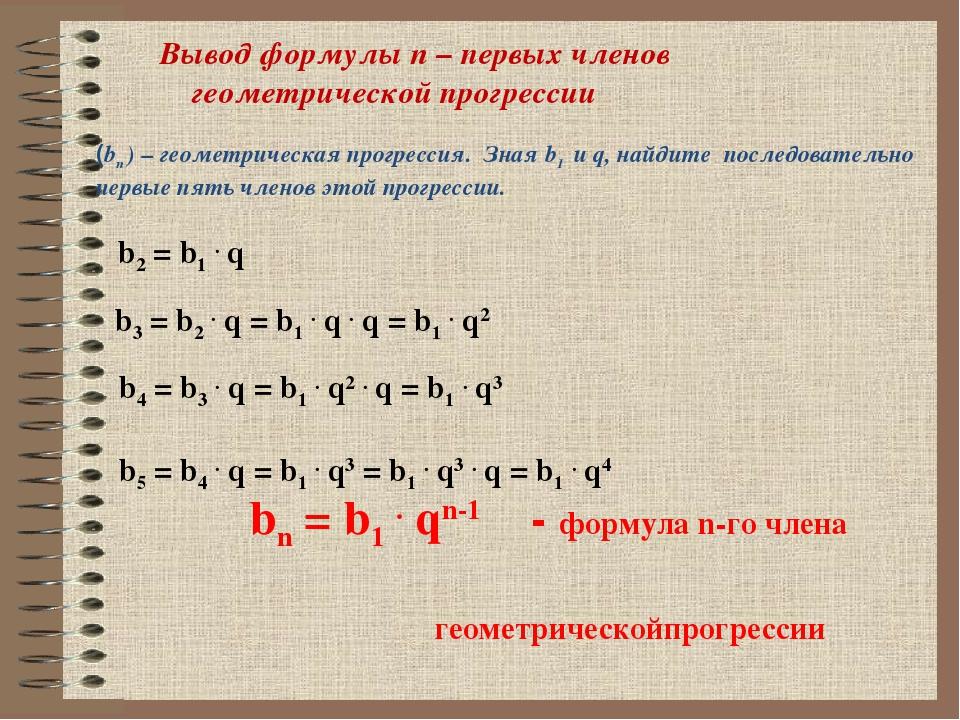 Вывод формулы n – первых членов геометрической прогрессии (bn ) – геометричес...