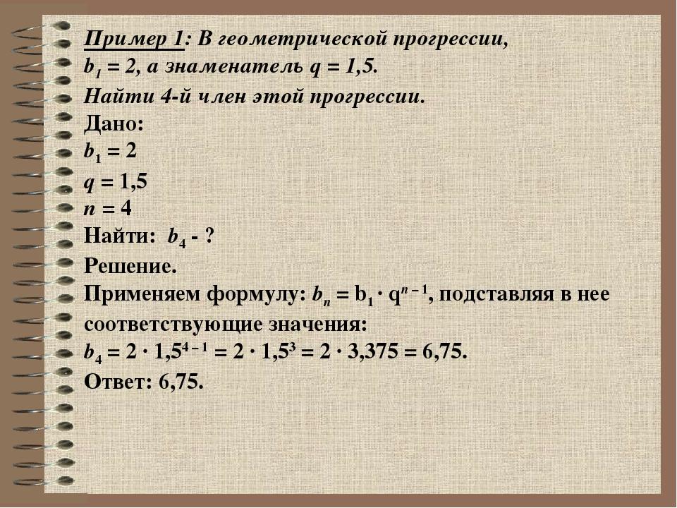 Пример 1: В геометрической прогрессии, b1 = 2, а знаменатель q = 1,5. Найти 4...