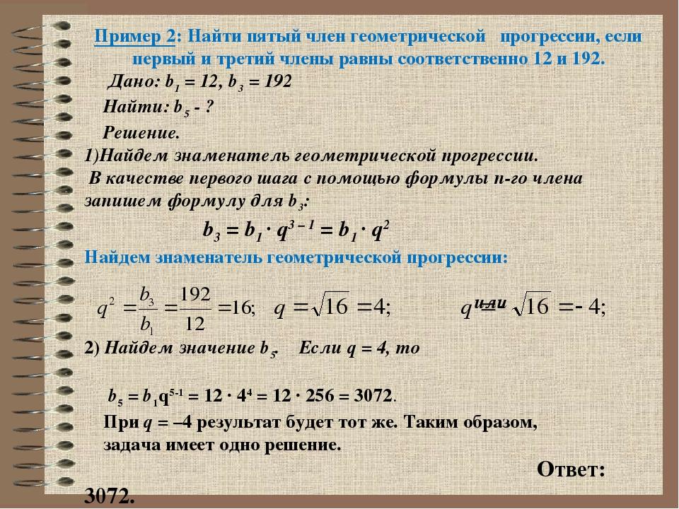 Пример 2: Найти пятый член геометрической прогрессии, если первый и третий чл...