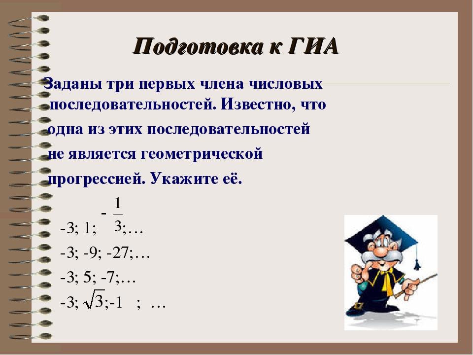 Подготовка к ГИА Заданы три первых члена числовых последовательностей. Извест...