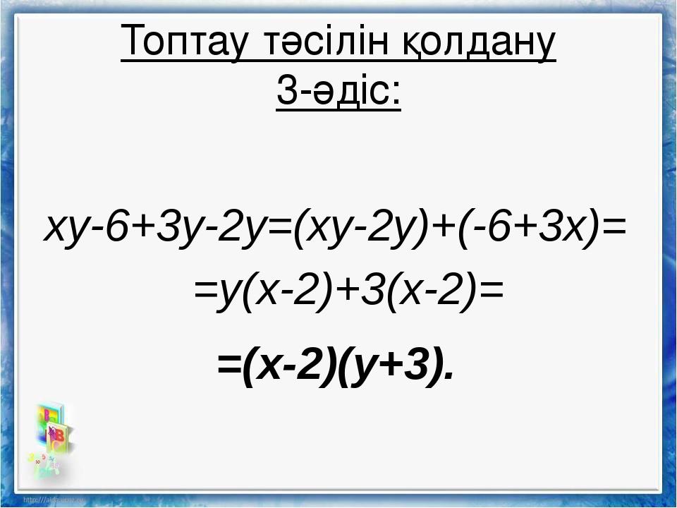 xy-6+3y-2y=(xy-2y)+(-6+3x)= =y(x-2)+3(x-2)= =(x-2)(y+3). Топтау тәсілін қолда...