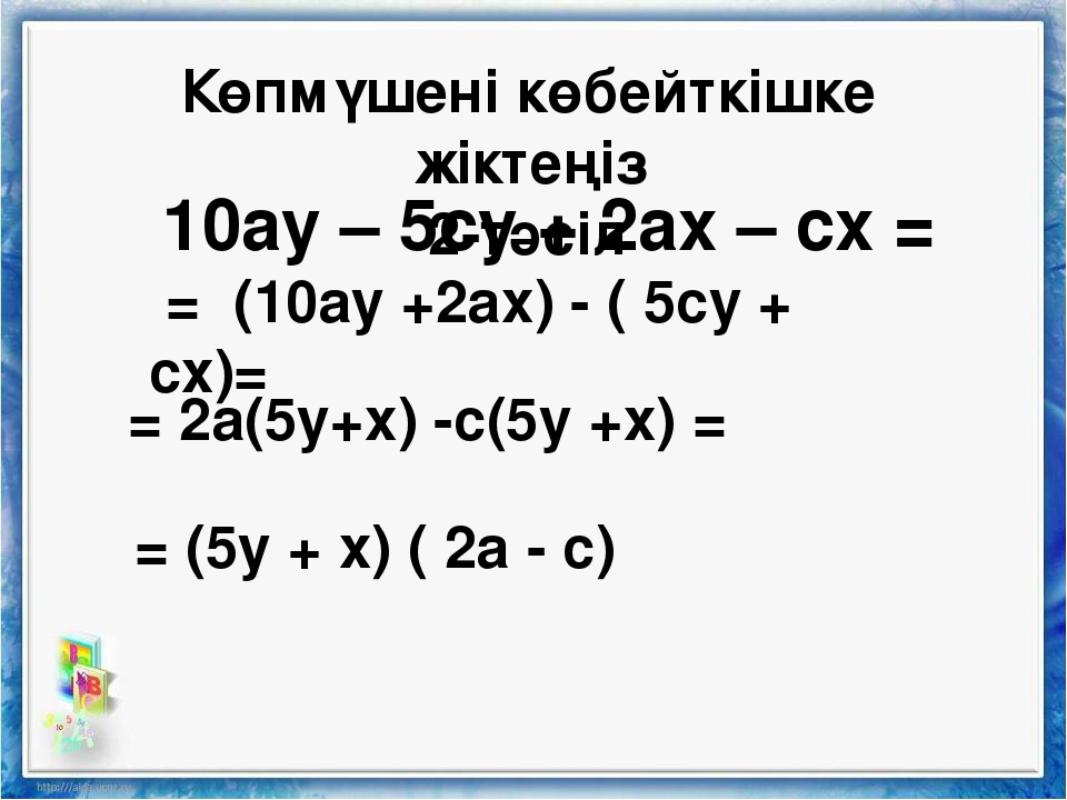 Көпмүшені көбейткішке жіктеңіз 2-тәсіл 10ау – 5су + 2ах – сх = = (10ау +2ax)...