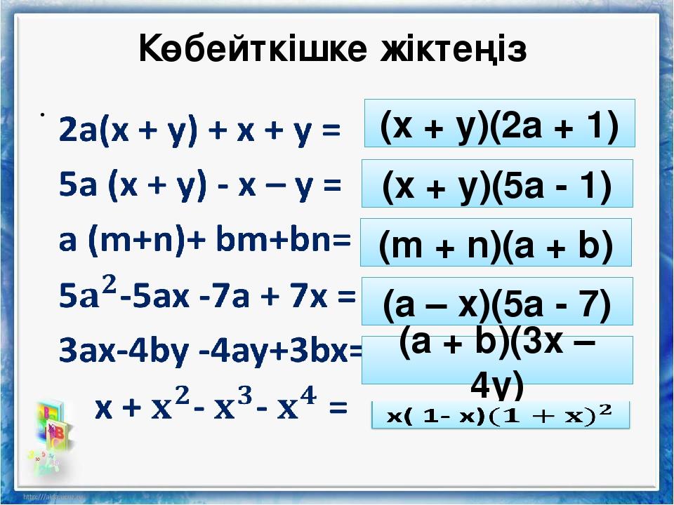 Көбейткішке жіктеңіз  (x + y)(2a + 1) (x + y)(5a - 1) (m + n)(a + b) (a – x)...