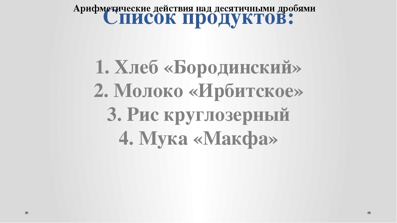 Список продуктов: 1. Хлеб «Бородинский» 2. Молоко «Ирбитское» 3. Рис круглозе...