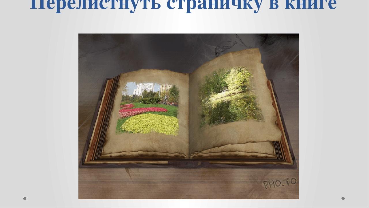 Перелистнуть страничку в книге