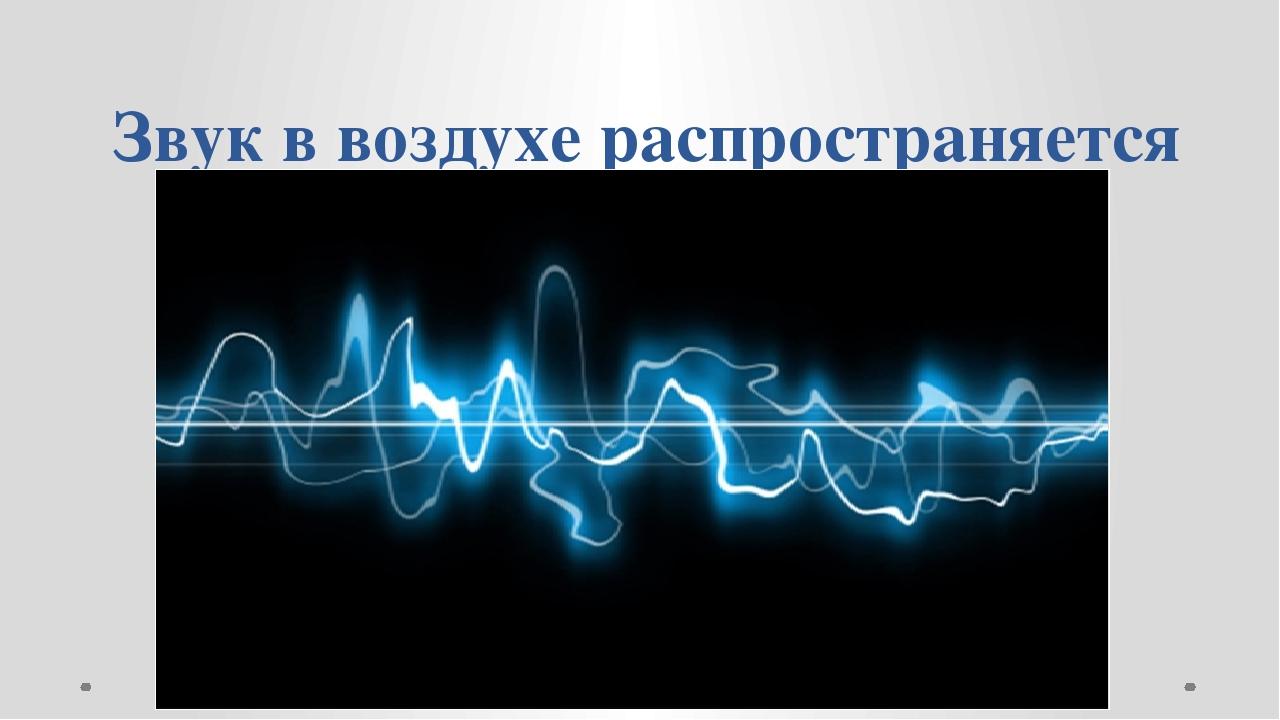 Звук в воздухе распространяется на 33 м
