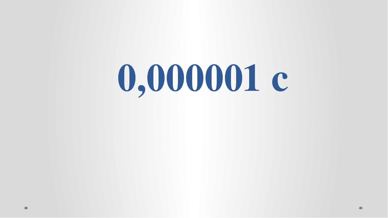 0,000001 с