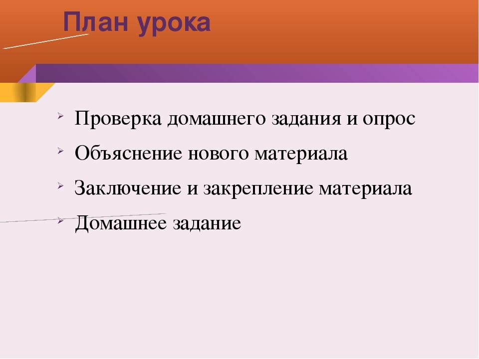 План урока Проверка домашнего задания и опрос Объяснение нового материала Зак...
