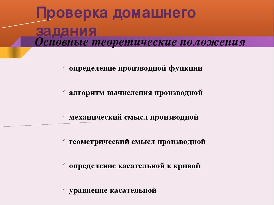 Проверка домашнего задания Основные теоретические положения определение произ...