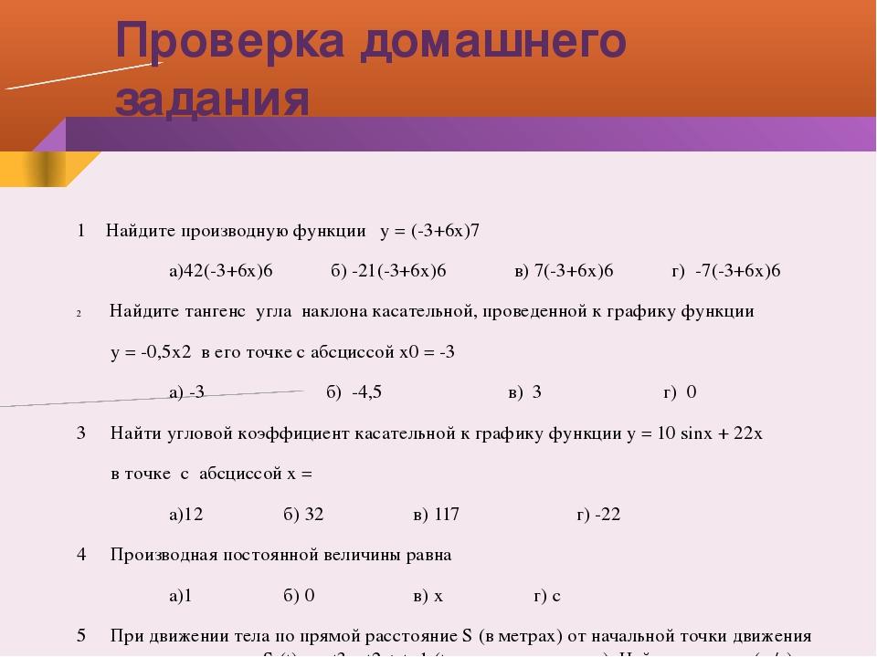 Проверка домашнего задания 1 Найдите производную функции у = (-3+6х)7 а)42(-3...