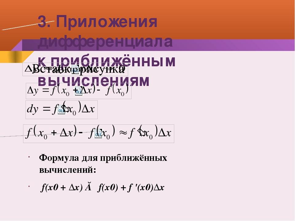 3. Приложения дифференциала к приближённым вычислениям Формула для приближённ...