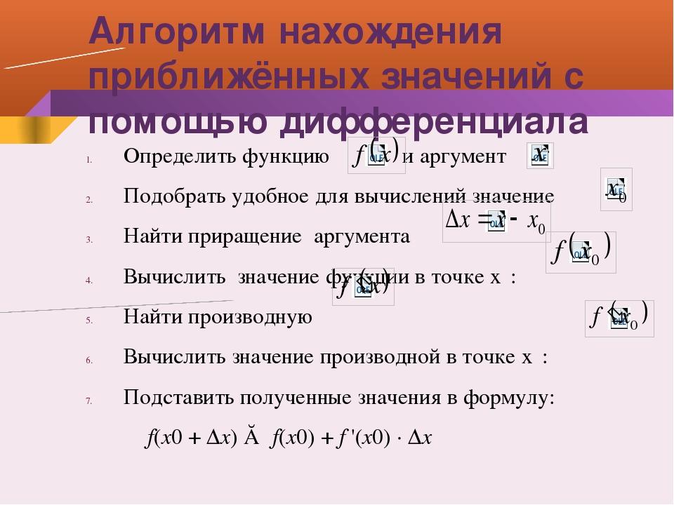 Алгоритм нахождения приближённых значений с помощью дифференциала Определить...