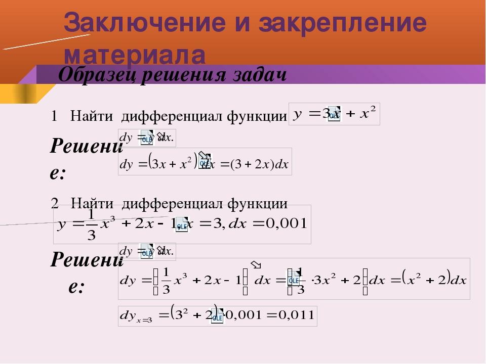 Заключение и закрепление материала Решение: 1 Найти дифференциал функции Обра...