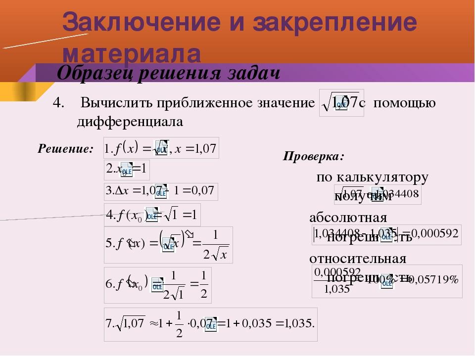 Заключение и закрепление материала 4. Вычислить приближенное значение с помощ...