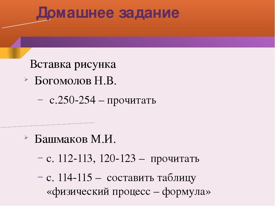 Домашнее задание Богомолов Н.В. с.250-254 – прочитать Башмаков М.И. с. 112-11...