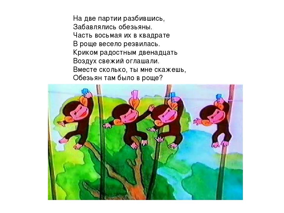 На две партии разбившись, Забавлялись обезьяны. Часть восьмая их в квадрате...