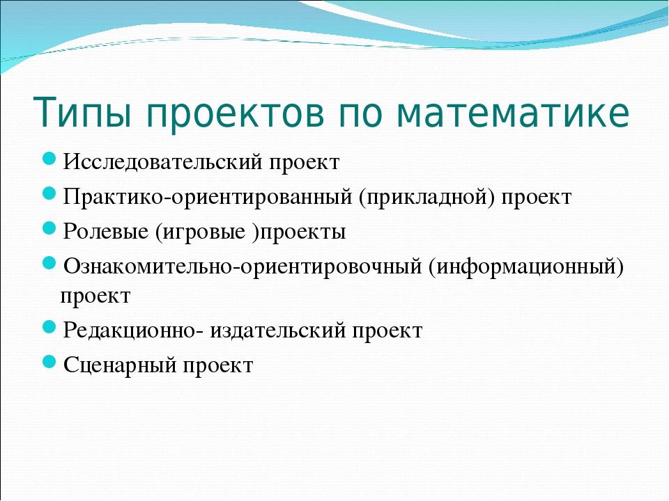 Типы проектов по математике Исследовательский проект Практико-ориентированный...