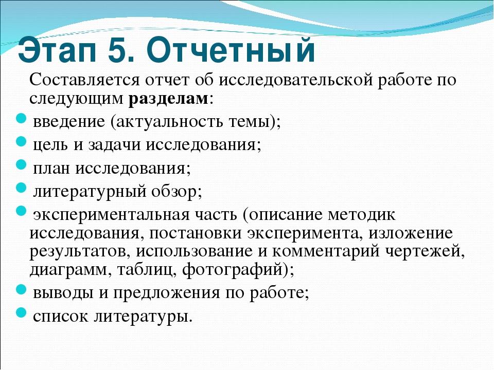 Этап 5. Отчетный Составляется отчет об исследовательской работе по следующим...