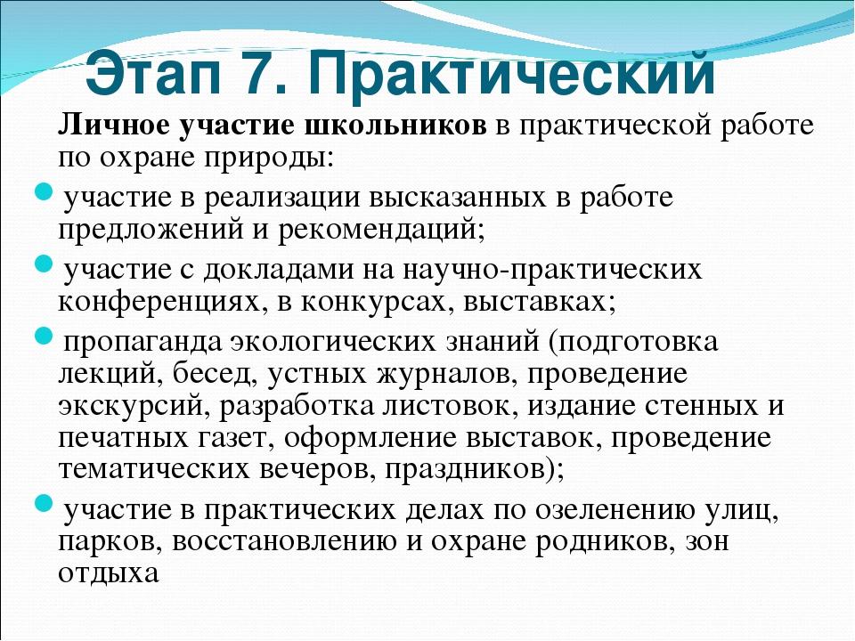 Этап 7. Практический Личное участие школьников в практической работе по охран...