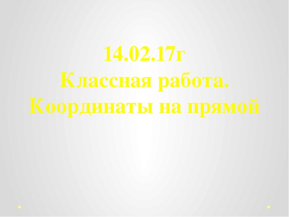 14.02.17г Классная работа. Координаты на прямой