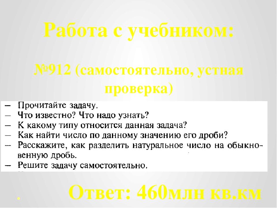 Работа с учебником: №912 (самостоятельно, устная проверка) Ответ: 460млн кв.км