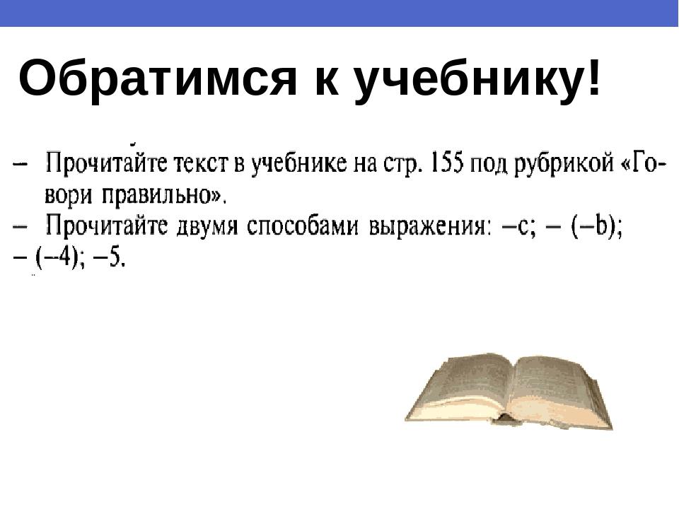 Обратимся к учебнику!